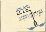 israel-BE54-1.jpg