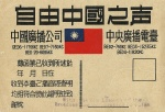 taiwan-vofc-BE-2.jpg