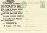 ussr-novosibirsk-BE60-2.jpg