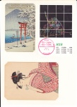 RJapan_special_RJapan_15235_56_NSB_3925_63.jpg